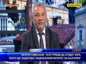 Валери Симеонов: В ЕП трябва да отидат хора, които да защитават националния интерес на България