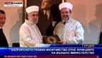 Българското главно мюфтийство отне функциите на външно министерство