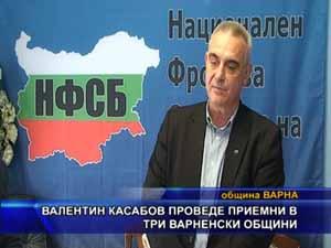 Валентин Касабов проведе приемни в три варненски общини