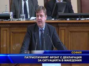 Патриотичният фронт с декларация за ситуацията в Македония