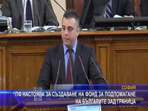 ПФ настоя за създаване на фонд за подпомагане на българите зад граница