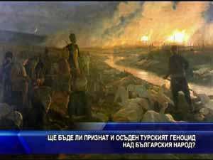 Ще бъде ли признат и осъден турският геноцид на българския народ