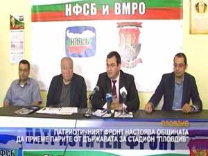 """Патриотичният фронт настоява общината да приеме парите на държавата за стадион """"Пловдив"""""""