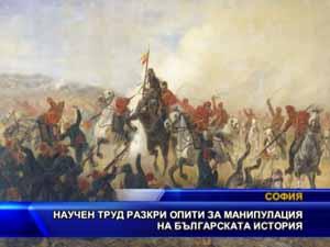 Научен труд разкри опити за манипулация на българската история