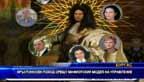 Кръстоносен поход срещу мафиотския модел на управление
