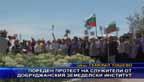Пореден протест на служители от Добруджанския земеделски институт