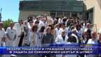 Лекари, пациенти и граждани протестираха в защита на онкологичен център в Шумен