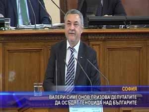 Симеонов призова депутатите да осъдят геноцида над българите