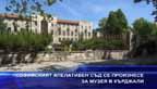 Софийският апелативен съд се произнесе за музея в Кърджали