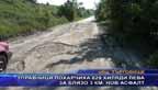 Управници похарчиха 629 хиляди лева за близо 3 км нов асфалт