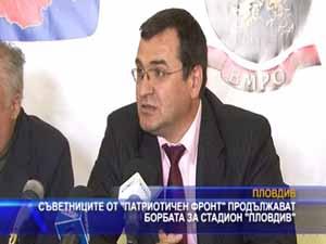 """Съветниците от ПФ продължават борбата за стадион """"Пловдив"""""""