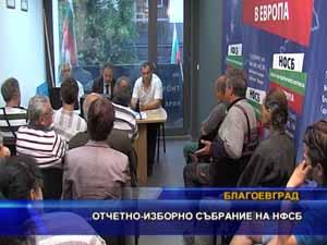 Отчетно-изборно събрание на НФСБ