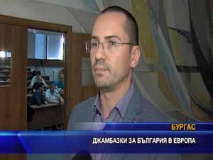 Джамбазки за България в Европа