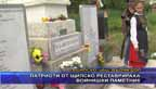 Патриоти от Щипско реставрираха войнишки паметник