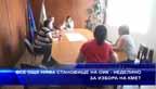 Вce още няма становище на ОИК - Неделино за избора на кмет