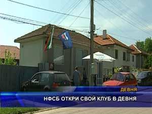 НФСБ откри свой клуб в Девня