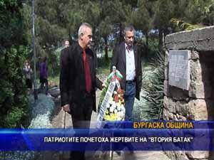 """Патриотите почетоха жертвите на """"втория Батак"""""""