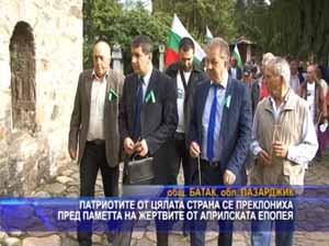 Патриотите от цялата страна се преклониха пред паметта на жертвите от Априлската епопея