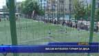 Масов футболен турнир за деца
