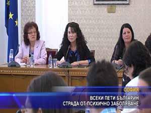 Всеки пети българин страда от психично заболяване