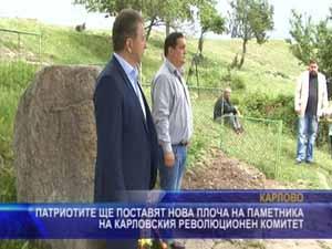 Патриотите ще поставят нова плоча на паметника на Карловския революционен комитет