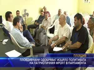 Пловдивчани одобряват изцяло политиката на ПФ в парламента