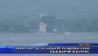 Чакат акт 16 за новите рейдови кули във Варна и Бургас