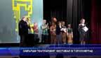 Завърши театралният фестивал в Тополовград