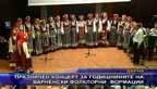 Празничен концерт за годишнините на варненски фолклорни формации