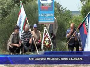 139 години от масовото клане в Бояджик