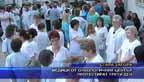 Медици от онкологичния център протестират трети ден
