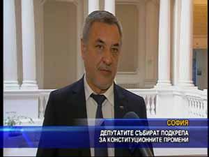 Депутатите събират подкрепа за конституционните промени