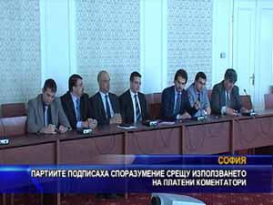 Партиите подписаха споразумение срещу използването на платени коментатори
