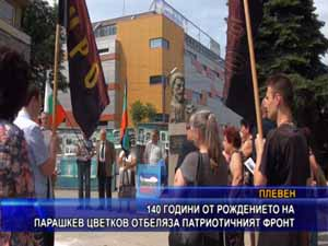 140 години от рождението на Парашкев Цветков отбеляза ПФ