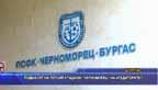 """Поднасят на тепсия стадион """"Черноморец"""" на кредиторите?"""