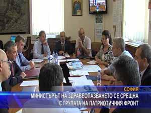 Министърът на здравеопазването се срещна с групата на ПФ