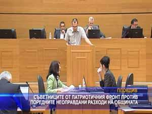 Съветниците от ПФ против поредните неоправдани разходи на общината