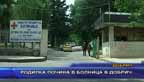 Родилка почина в болница в Добрич