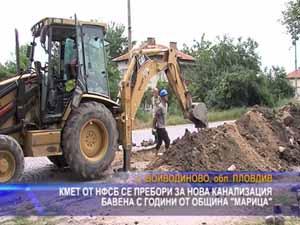"""Кмет от НФСБ се пребори за нова канализация бавена с години от община """"Марица"""""""