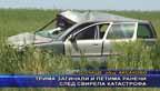 Трима загинали и петима ранени след свирепа катастрофа