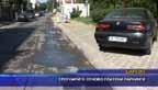 Тротоарите отново платени паркинги