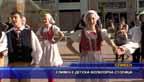 Сливен е детска фолклорна столица