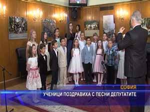 Ученици поздравиха с песни депутатите