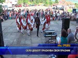 Село Дебелт празнува своя празник