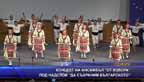 """Концерт на ансамбъл """"От извора"""" под надслов """"Да съхраним българското"""""""
