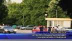 Затворен общински паркинг скандализира граждани