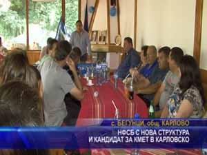 НФСБ с нова структура и кандидат за кмет в Карловско