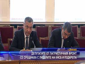 """Депутатите от ПФ се срещнаха с лидерите на КНСБ и """"Подкрепа"""""""