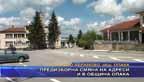 Предизборна смяна на адреси и в община Опака