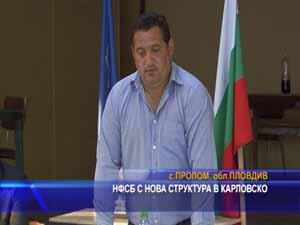 НФСБ с нова структура в Карловско